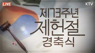 제73주년 제헌절 경축식|박병석 국회의장 경축사 &qu…