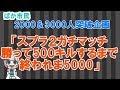 【2000人&3000人突破企画】ガチマッチ勝って500キルするまで終われま500!【スプラトゥーン2】