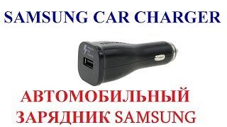 Samsung 9V Car Charger - 9В автомобильный зарядник Samsung