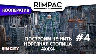 SimCity _ #4 _ Нужно больше нефти!
