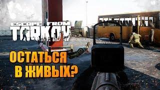 Вылазка в Тарков ...