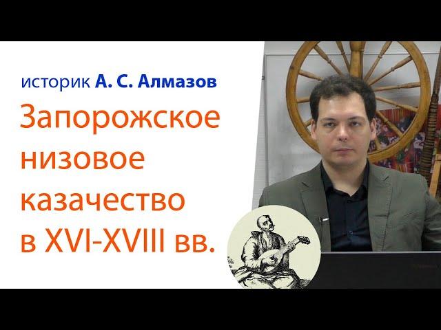 Лекция А. С. Алмазова: Запорожское низовое казачество в XVI-XVIII вв.