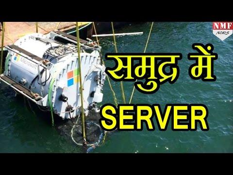Watch: Ocean होगा Server का नया ठिकाना, Microsoft ने किया Underwater Data centre Develop