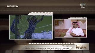 فواز الشريف: #النصر و #الهلال مباراة عظيمة.. مباراة كبيرة.. والناس متشوقة لمثل هذه المباريات .