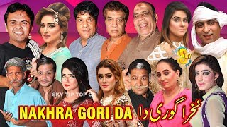 Nakhra Gori da Stage Drama | Vicky Kodu and Saira Mehar with Amjad Rana | full HD Stage Drama 2019