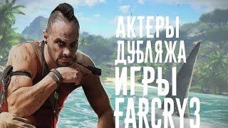 Актеры дубляжа игры Far Cry 3