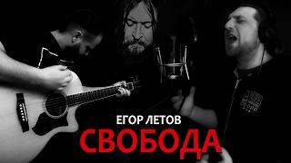 Свобода - ЕГОР ЛЕТОВ (ГО) / Аккорды, табы - Гитарин