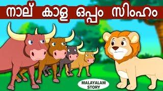 Malayalam Story for Children - നാല് കാള ഒപ്പം സിംഹം | Stories for Kids | Moral Stories | Koo Koo TV