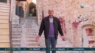 القدس |  موقع مقدسي: عقبات البلدة القديمة