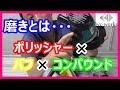 磨きとは・・・ポリッシャー×バフ×コンパウンド!