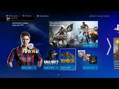Покупка игр в PlayStation Store | Как покупать игры в PlayStation Store