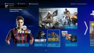 Покупка игр в PlayStation Store | Как покупать игры в Playstation Store(, 2013-12-04T08:52:34.000Z)