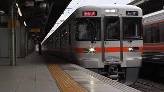 JR313系Y102編成 新快速大垣2309F名古屋駅発車