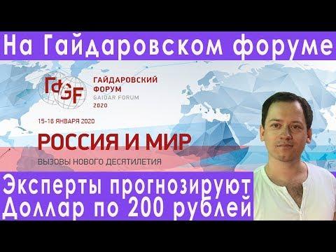 На Гайдаровском форуме пообещали доллар по 200 прогноз курса доллара евро рубля на январь 2020