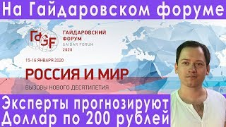 Как Заработать на 200 Долларах. Гайдаровском Форуме Пообещали Доллар по 200 Прогноз Курса Доллара Евро Рубля Январь 2020