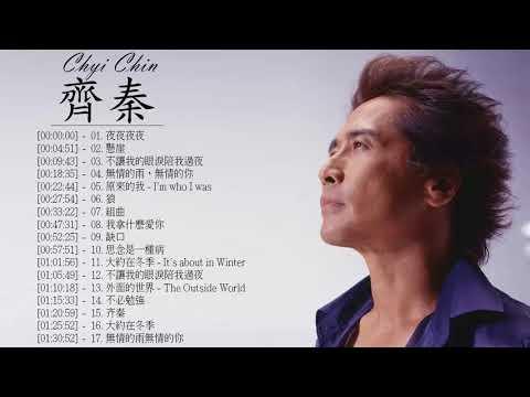 齊秦 Chyi Chin - 最好歌曲特辑 - 201Best Song Of 齊秦 Chyi Chin 8