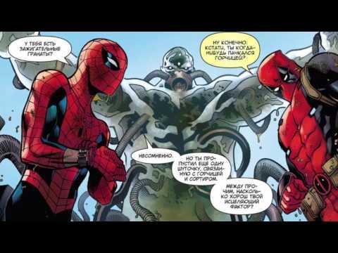Человек-Паук и  Дедпул. Комикс. Начало