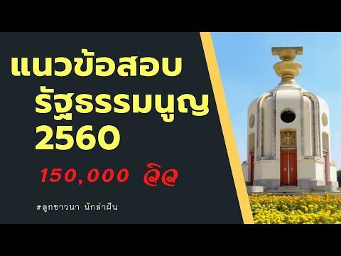 แนวข้อสอบ รัฐธรรมนูญแห่งราชอาณาจักรไทย 2560 (แก้ไขข้อ 10 ตอบ ค 60 ปี และแก้ไข ป.ป.ช. มี 9 คน) EP:9