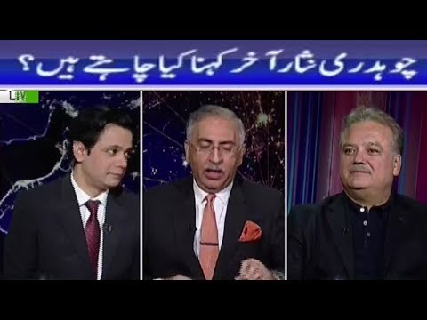 at qWhat Is The Main Target of Ch Nisar   At Q With Ahmad Qureshi Part 1 \  August 2017 \ Neo tv