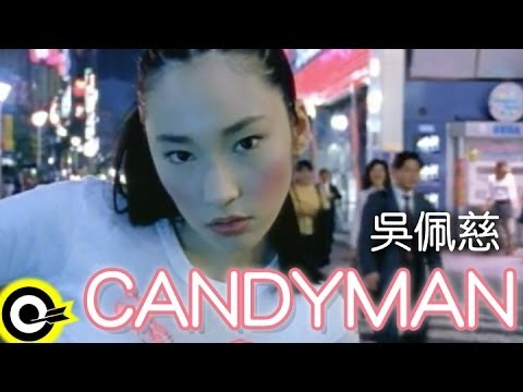 吳佩慈 Pace【Candyman】Official Music Video