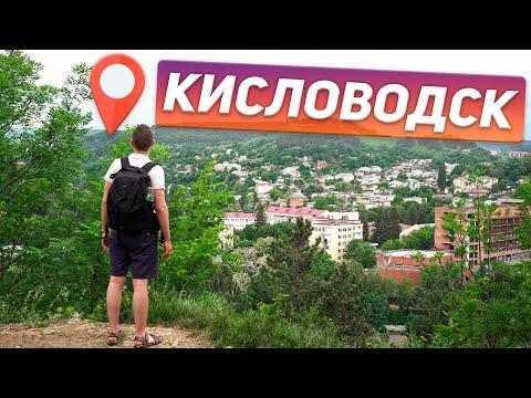Едем в Кисловодск в отпуск. Бюджетный Отдых 2020. Куда поехать в путешествие летом Часть 1