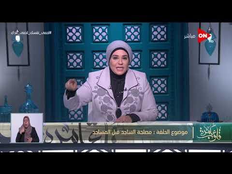 قلوب عامرة - د. نادية عمارة: الخوف على النفس عذر ألا يصلي في المسجد