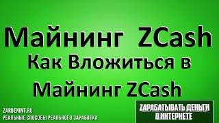 Майнинг Zcash. Как вложиться в майнинг Zcash