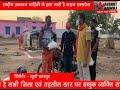 ADBHUT AAWAJ 27 05 2021 राष्ट्ीय सनातन वाहिनी के द्वारा जारी है राशन एक्...