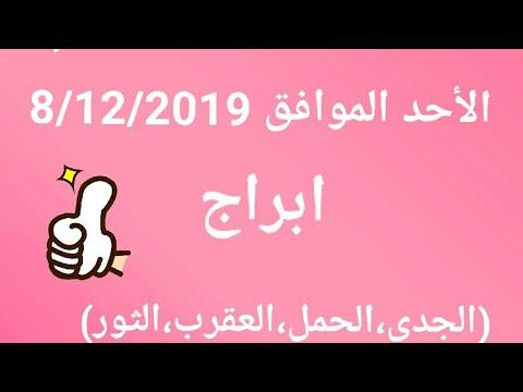 Photo of حظك اليوم الأحد الموافق 8/12/2019 لاصحاب برج(الجدى،الحمل،العقرب،الثور) – حظك اليوم