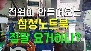 전원이 안들어오는 삼성 노트북 수리 새해복 많이 받으세…