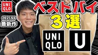 【ユニクロU2021SS】UNIQLO Uの新作を着用レビュー‼︎ベストバイ3選‼︎