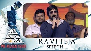 Mass Maharaja Ravi Teja Speech @ Amar Akbar Anthony Pre Release Event | Ravi Teja | Ileana | Thaman