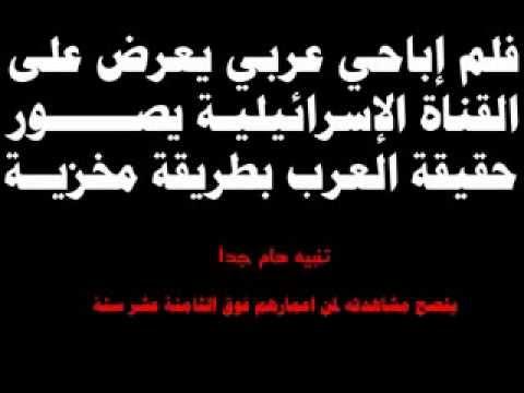 موقع إباحي عربي