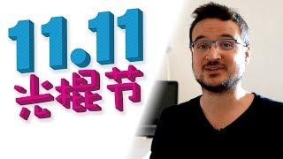 מדריך קניות 11.11 - מבצעים וגם מתנה לרגל יום הרווקים הסיני!