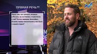 Прямая речь: Преподаватель английского языка Пол Винсент (01.11.2017)