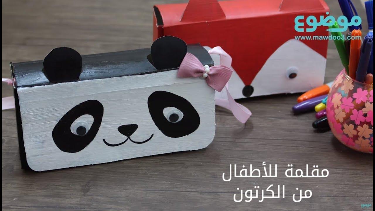 مقلمة للأطفال من الكرتون Youtube