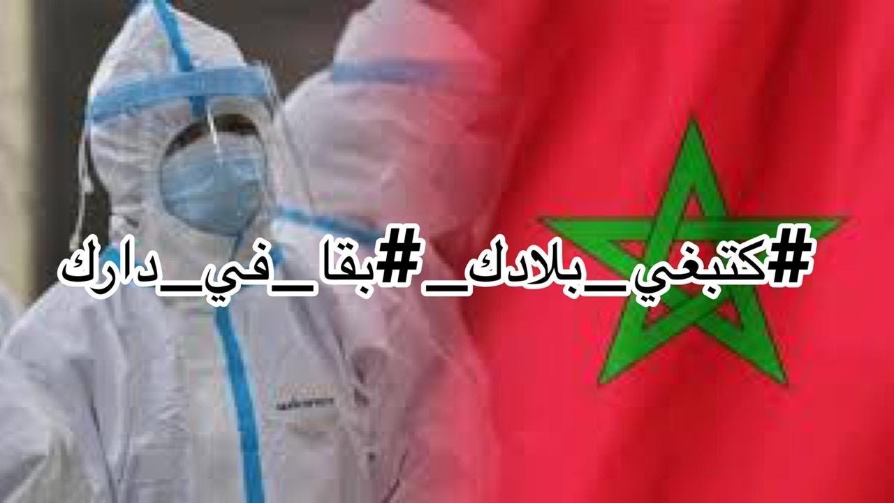 #بغيتي بلادك #خليك فدارك ردنا على الذي دارو التظاهرات في ...