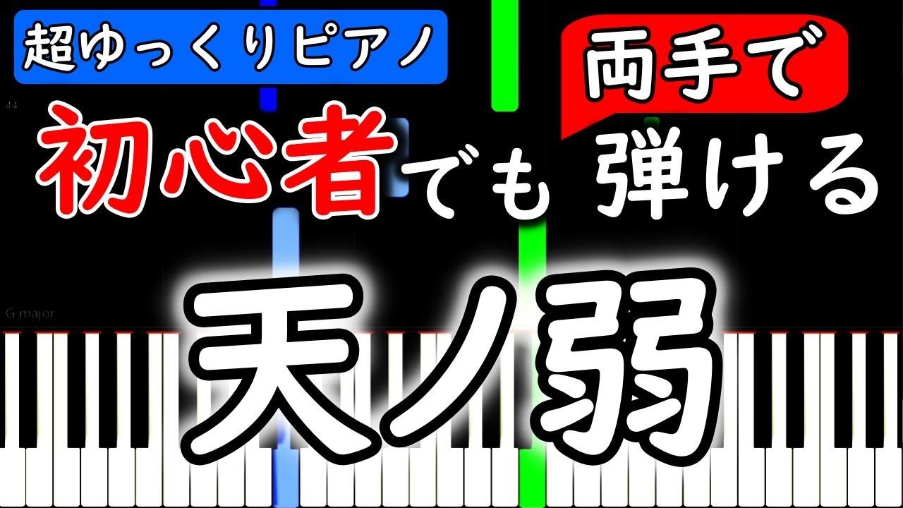 【楽譜付き】天ノ弱 - Akie秋絵 Ver【ピアノ簡単超ゆっくり・初心者練習用】速度50% yuppiano