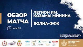 Легион им Козьмы Минина Волна ФФК 8 1