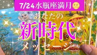 【重要】7/24水瓶座満月🌝💕あなたの新時代メッセージ🌟今幕開けの時❣️はじめに告知があります💌