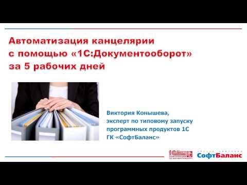 Обучение - курсы делопроизводства и документооборота