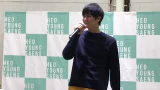 HEO YOUNG SAENG JAPAN 1st SINGLE「After The Rain」リリースイベント 10...