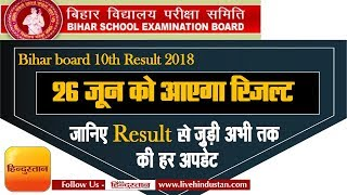 Bihar board 10th result 2018 I BSEB 10th Result to be declared on 26 June