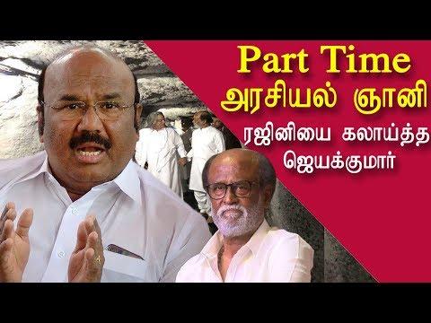 Rajinikanth scientist and part time politician jayakumar  tamil live news, tamil news redpix
