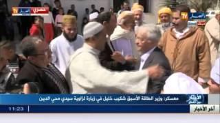 مباشرة من معسكر : زيارة شكيب خليل لزاوية سيدي محي الدين