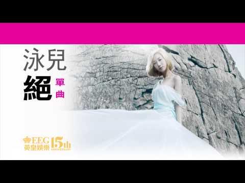 泳兒 Vincy《絕》[Lyrics MV]