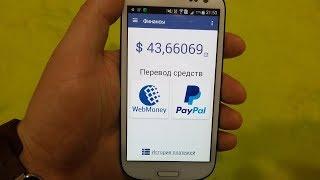 Как заработать на мобильных приложениях | Реальный заработок в интернете