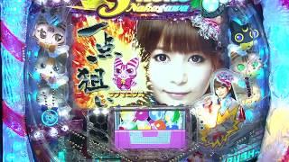 しょこたんこと中川翔子のパチンコ! 大当りを集めました アニソンファ...