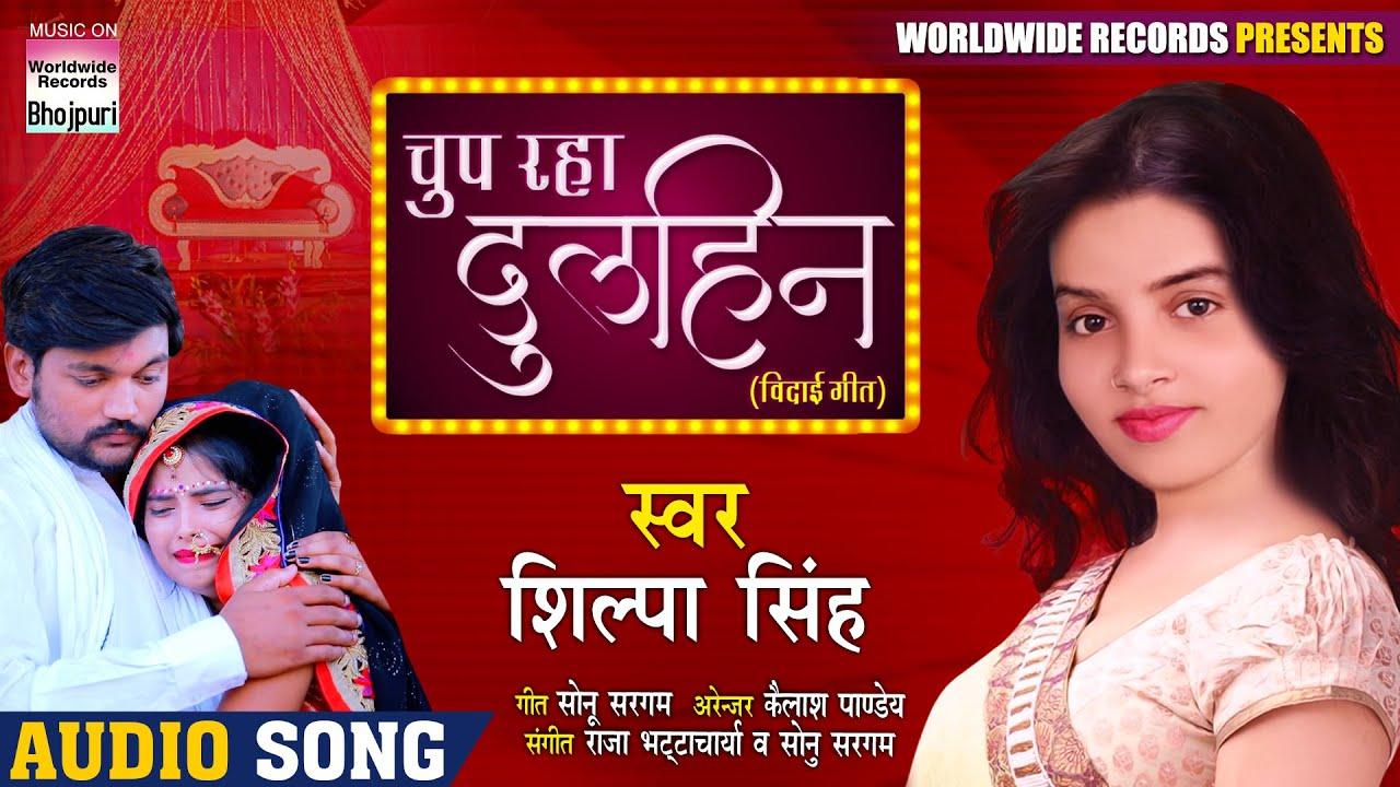 #Shilpa Singh का रुला देने वाला बिदाई गीत   #Chup Raha Dulahin   चुप रहा दुलहिन   Bidai Song 2020