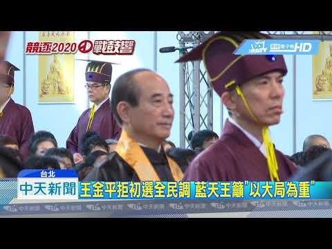 20190516中天新聞 「卡」國民黨最強棒?! 王金平拒藍初選辦法